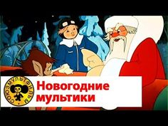 Мультики про Новый Год - Сборник 1 | Старые добрые советские мультики - YouTube 3d Animation, Family Guy, Guys, Fictional Characters, Art, Youtube, Art Background, Kunst, Boyfriends
