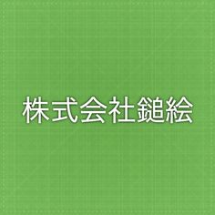 株式会社鎚絵(金属、鋳物/天才がいるところ)