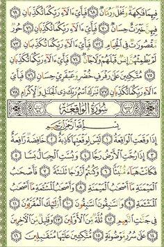 Quran 55 Ar Rahman سورة الرحمن Style 1 Page 534 القرآن الكريم