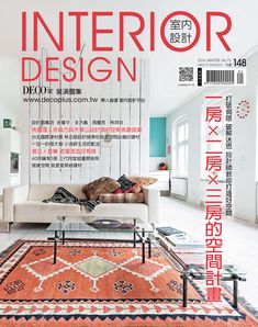 Interior Design Decor | This magazine has covered the best projects, professionals, from Taiwan's interior design world and influential brands across the Globe. | To see more news about the Interior Design Magazines in the world visit us at www.interiordesignmagazines.eu #interiordesignmagazines #designmagazines #interiordesign @imagazines