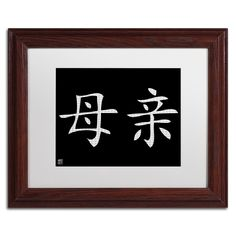 Mother - Horizontal Black Matted Framed Graphic Art