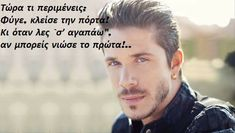 Greek Quotes, Song Lyrics, Just Love, Qoutes, Mens Sunglasses, How Are You Feeling, Songs, Feelings, Photos
