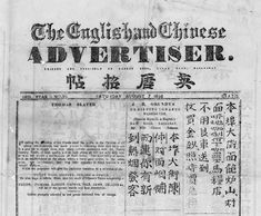 Front page of English-Chinese Advertiser Chinese Newspaper, Vintage Newspaper, Australian Newspapers, Overseas Chinese, Content Analysis, Chinese Name, Chinese Language, Advertising, History