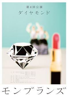 第4回単独公演『ダイヤモンド』