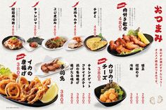 焼肉 牛太 南岩国メニュー | 株式会社エムテック Bbq House, Japanese Restaurant Design, Japanese Menu, Food Menu, Food Design, Buffet, Branding, Dinner, Cooking