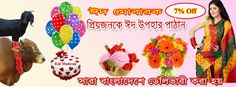 """""""Say Eid Mubarak to your loved ones by sending them unique and beautiful eid gifts online in Bangladesh from BDGift.com and add more joy to this special occasion. Send Eid gifts to Dhaka, Chittagong, Comilla, Sylhet, Rajshahi, Rangpur, Noakhali, Mymensingh, Khulna, Barisal. We are covering almost every city of Bangladesh. You can choose a memorable personalized gifts on this Eid and make this occasion memorable."""" Please…"""