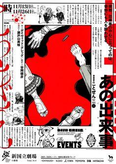 シリーズ【ことぜん】Vol.2 | FAJP / フライヤー・チラシのグラフィックデザイン参考サイト Japanese Poster Design, Japanese Design, Japanese Art, Graphic Design Posters, Graphic Design Inspiration, Graphic Design Illustration, Manga Gore, Wallpaper Paisajes, Dm Poster