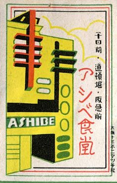 LUNCH TONGUE: More Japanese Match Labels