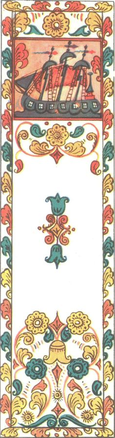 Russian pattern with a ship.