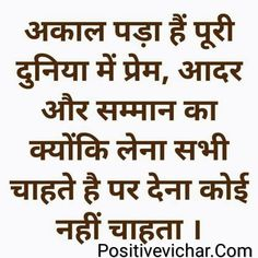 Dream Motivation Quotes, Motivation Positive Thoughts, Good Thoughts Quotes, Life Experience Quotes, Reality Of Life Quotes, Life Truth Quotes, Hindi Quotes Images, Hindi Quotes On Life, Motivational Picture Quotes
