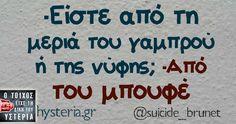 -Είστε από τη μεριά - Ο τοίχος είχε τη δική του υστερία Stupid Funny Memes, Funny Quotes, Funny Greek, Funny Statuses, Greek Quotes, Lol, Laughter, Funny Pictures, Jokes