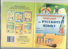 4 кл Kids Learning, Writing, School, Ideas, Schools, Writing Process