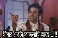 Best Funny Photos, Funny Images, Funny Pictures, Haha Funny, Funny Jokes, Hilarious, Bangla Funny Photo, Caption For Boys, Bangla Love Quotes