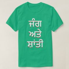 fish and chips in Bengali (মাছ এবং চিপস) T-Shirt fish and chips in Bengali. Get this for a trendy and unique product. It is a single colour with Bengali script in the colour white and red. Finnish Words, Punjabi Funny, Types Of T Shirts, Foreign Words, Hobbies To Take Up, Personalized T Shirts, Older Men, T Shirt Diy, Funny Tshirts