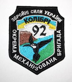 MILITARY PATCH UKRAINIAN ARMY: 92 BRIGADE СOLIBRI * WAR EAST UKRAINE RARE