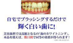 芸能人は歯が命❤❤  芸能人じゃなくても白い歯は憧れます…  あのモデルも使ってるホワイトニングはコレ!!  数滴ピピっとたらしてブラッシング♥  ☟ ☟ ☟   http://xn--eckvdza4bxeza2gv865a7jxb.com