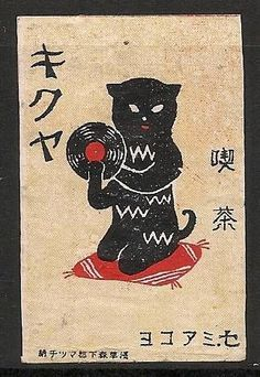 Cats in Art and Illustration: Matchbox label. Retro Poster, Vintage Posters, Vintage Labels, Japanese Prints, Japanese Art, Matchbox Art, Kunst Poster, Vintage Magazines, Brainstorm