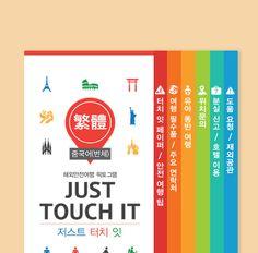 저스트 터치 잇 중국어(번체) 버전 출시