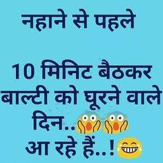 latest jokes - funny jokes - jokes in hindi/english - funniest jokes - inspired hindi Funny Friendship Quotes, Funny Quotes In Hindi, Funny Attitude Quotes, Funny Good Morning Quotes, Comedy Quotes, Jokes In Hindi, Funny Quotes For Teens, Shayari Funny, Famous Quotes