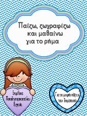 Work Activities, Educational Activities, Learn Greek, Greek Language, School Fun, School Stuff, Special Education, Kids Learning, Elementary Schools