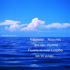 Greek Quotes, Picture Quotes, Picture Video, Me Quotes, Greece, Inspirational Quotes, Words, Pictures, Sage
