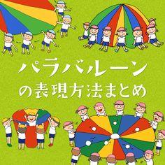 運動会などでも親しまれている、パラバルーン。  友だちと一緒に遊ぶからこその楽しさがつまった遊び。  波や行進、シーソーにメリーゴーランド、ロケットにポップコーンなど… 小さな動きから、あっと驚く大技まで、いろいろな表現方法をご紹介。 Sports Day, Group Games, Diy And Crafts, Kindergarten, Balloons, Layout, Japan, Dance, Activities