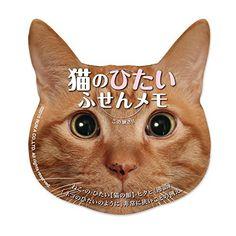 ラナ 猫のひたい付箋メモ(ペヘ 49518502808...
