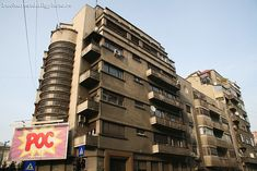 Marcel Locar, apartments and shops, with cylindrical volumetric. Small Art, Bucharest, Daily Photo, Art Deco, War, Marcel, Building, Apartments, Shops