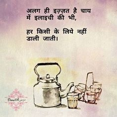 Zindagi Quotes So True In Hindi , Zindagi Quotes Romantic Good Morning Quotes, Good Morning Quotes For Him, Positive Good Morning Quotes, Quotes Positive, Tea Lover Quotes, Chai Quotes, Hindi Quotes Images, Hindi Quotes On Life, Life Quotes