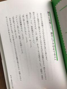 ★すねる という 暴力。 | ★福岡・京都・東京 人間関係のしんどいを楽ちんへ(*^_^*)♪。 Cool Words, Wise Words, Peace In The Valley, Note Memo, Japan, Powerful Words, Way Of Life, Reading Lists, Sentences