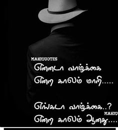Sad Movie Quotes, One Word Quotes, Tamil Love Quotes, Famous Love Quotes, Life Coach Quotes, Life Lesson Quotes, Good Thoughts Quotes, Good Life Quotes, Best Quotes Images