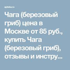 Чага (березовый гриб) цена в Москве от 85 руб., купить Чага (березовый гриб), отзывы и инструкция по применению, аналоги