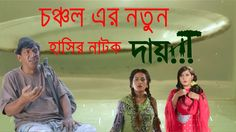 Cast : Chatrolakha Guh Fozlul Rohman babu Chanchol Chowdhury Shahnaz Khushi Nuri Alom Noyan Rashad Mamun Apu Zumur Ani Khan. Direction : Milon Vottacharjo  bd natok free download banla natok bangl natak bangla natak bangla drama eid comedy natok bangla natok com bd natok download bangla comedy natok bangla video natok bangla natok download natok  chanchal chowdhury eid natok 2016 chanchal Chowdhury bd comedy natok 2016 bd comedy natok mosharraf karim 2016 bd comedy natok 2016 hd bd comedy…
