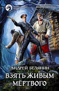 Русское юмористическое фэнтези скачать бесплатно
