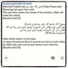 """""""#DailyHadithSMS #Hadith Beloved Prophet (صلی اللہ علیہ وسلم) May Peace and Blessings be upon him said: The one who meets the needs of his brother, Allah…"""""""