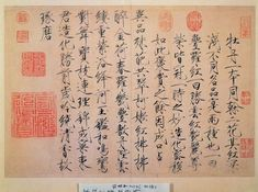Calligraphy of Song emperor Hui Zong