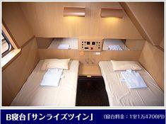 B寝台「サンライズツイン」(寝台料金:1室1万4700円)
