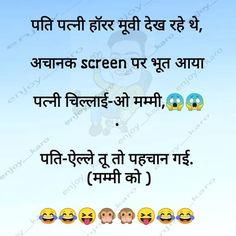 Funny Jockes, Funny School Jokes, School Humor, Funny Facts, Funny Stuff, Funny Quotes In Hindi, Jokes In Hindi, Fun Quotes, Jokes Quotes