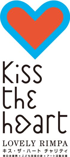 KISS THE HEART
