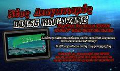 Διαγωνισμός Bliss Magazine με δώρο ένα Tablet της Crypto - http://www.saveandwin.gr/diagonismoi-sw/diagonismos-bliss-magazine-me-doro-ena-tablet-tis-crypto/