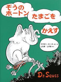 Amazon.co.jp: ぞうのホートンたまごをかえす (ドクター・スースの絵本): ドクタースース, Dr.Seuss, しらき しげる: 本