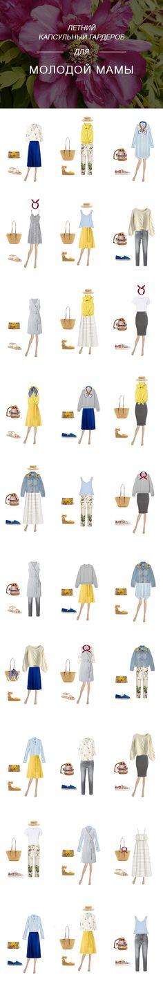 В этой статье вы узнаете, как составить капсульный гардероб на лето для молодой мамы. Используя всего 20 правильно подобранных вещей я составила 30 образов для