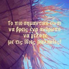 Διαφωνειτε; Favorite Quotes, Best Quotes, Love Quotes, Funny Quotes, Greek Quotes, English Quotes, Quote Posters, Laugh Out Loud, True Stories