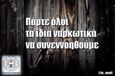 Uploaded by Heartskips Abeat Find images and videos about greek quotes, greek and drugs on We Heart It - the app to get lost in what you love. Funny Greek Quotes, Funny Picture Quotes, Sarcastic Quotes, Funny Quotes, Funny Memes, Hilarious, My Life Quotes, Best Quotes, Funny Statuses
