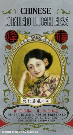 old chinese advertizing poster
