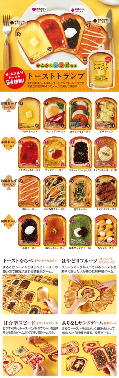 トーストトランプ Food Design, Food Graphic Design, Menu Design, Design Web, Cute Food, Good Food, Yummy Food, Dm Poster, Cafe Menu