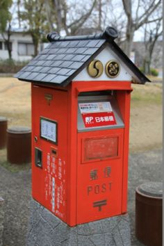 播州赤穂の旅 赤穂城跡 @兵庫県| ウーマンエキサイト みんなの投稿 Antique Mailbox, Postman Pat, Letter Boxes, You've Got Mail, Mail Boxes, Milk Bottles, Post Box, Post Office, Old And New