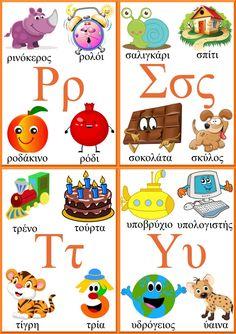 Κάρτες με τα γράμματα της αλφαβήτας για την Α΄ Τάξη