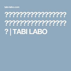 自家製オーガニック「蚊よけオイル」の作り方。少量なのに、効果バツグン! | TABI LABO