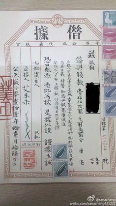 sanacheng:收到张蛮漂亮的借据,不知道他家那房子现在如何了。。?